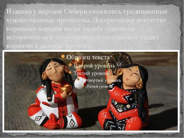 Издавна у народов Сибири сложились традиционные художественные промыслы. Деко...