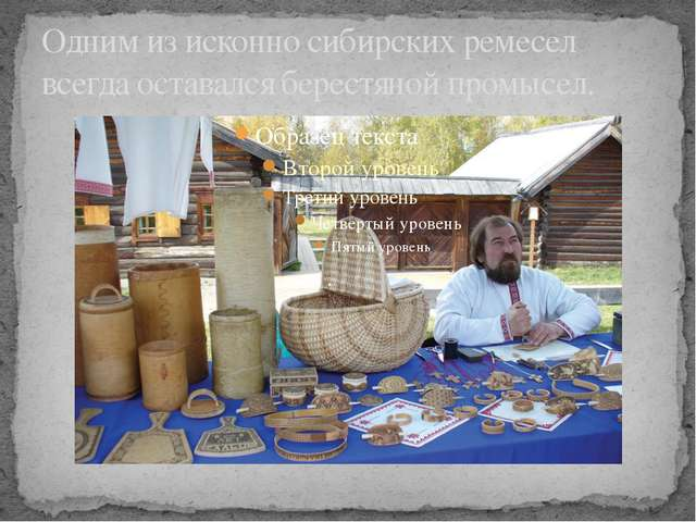Одним из исконно сибирских ремесел всегда оставался берестяной промысел.