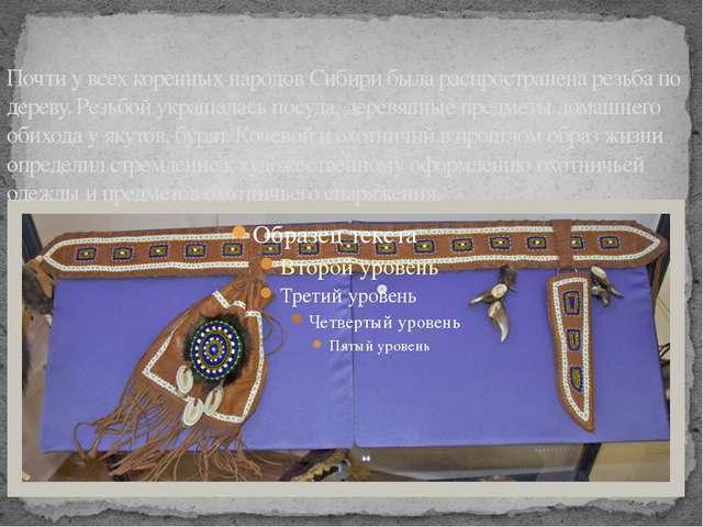 Почти у всех коренных народов Сибири была распространена резьба по дереву. Ре...