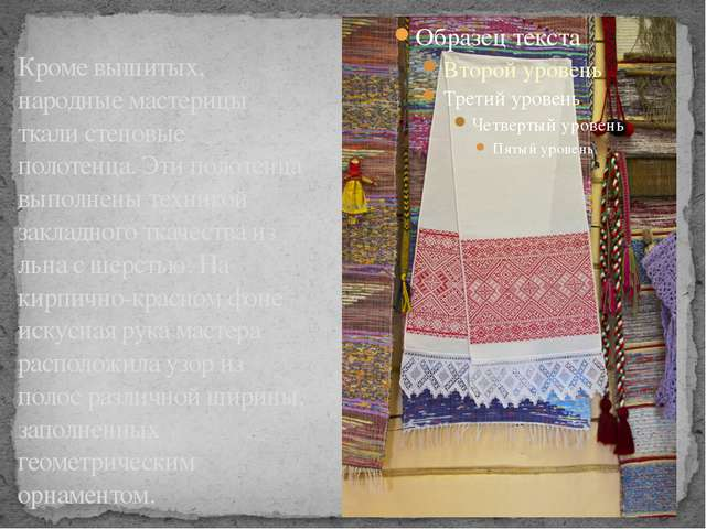 Кроме вышитых, народные мастерицы ткали стеновые полотенца. Эти полотенца вып...
