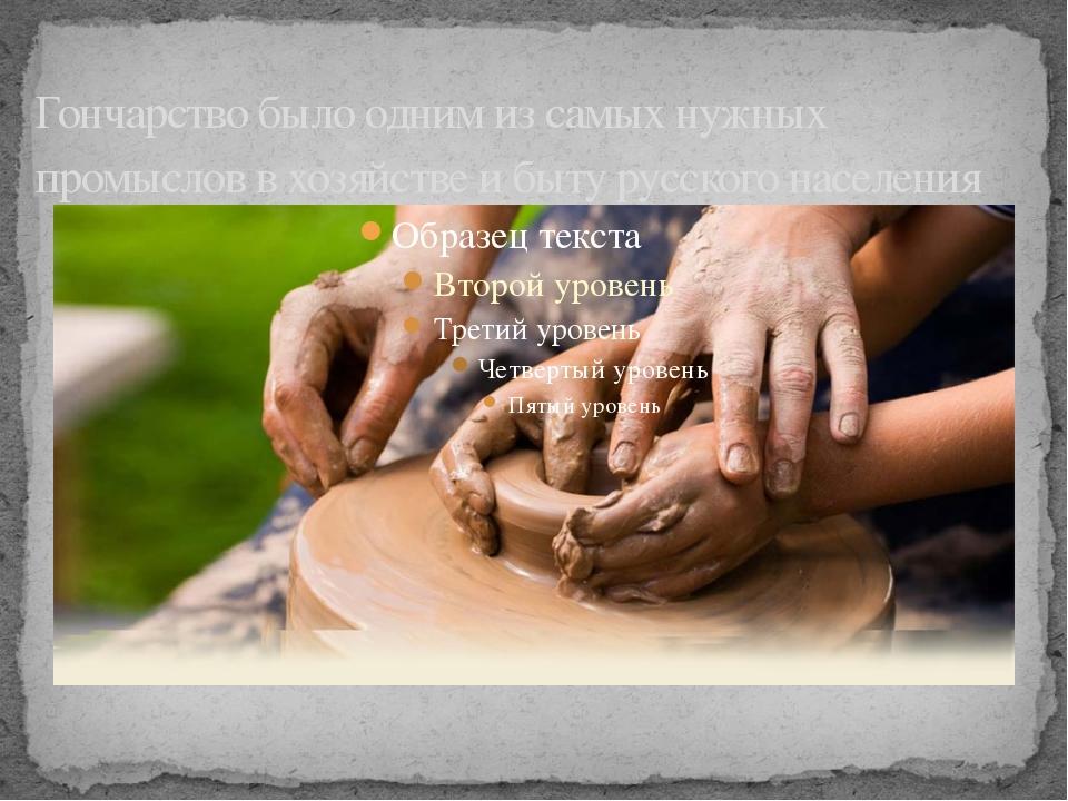 Гончарство было одним из самых нужных промыслов в хозяйстве и быту русского н...