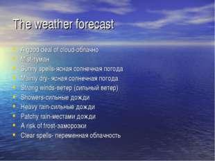 The weather forecast A good deal of clоud-облачно Mist-туман Sunny spells-ясн