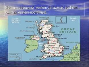 Northern-северный, western-западный, southern-южный, eastern-восточный.