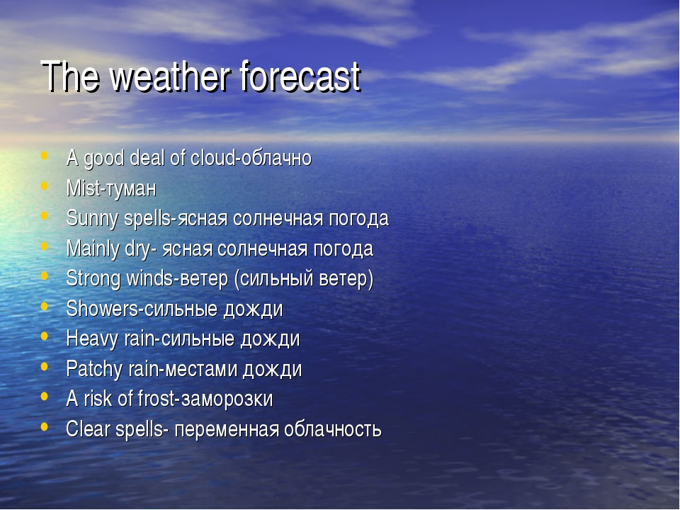 The weather forecast A good deal of clоud-облачно Mist-туман Sunny spells-ясн...