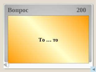 Вопрос 200 …выскочит на поляну рябчик, … выйдет осторожно из чащи лось. Встав