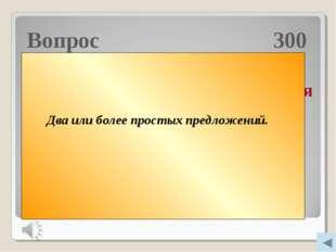 Вопрос 300 Сложносочиненные предложения – это предложения, в которых …. Д