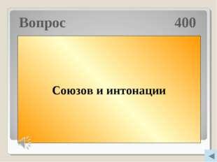 Простые предложения соединяются в сложносочинённое с помощью… Вопрос 400 Союз