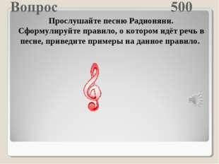 Прослушайте песню Радионяни. Сформулируйте правило, о котором идёт речь в пес