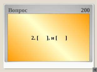 Вопрос 200 Подберите схему, которая соответствует предложению. Тут раздался л
