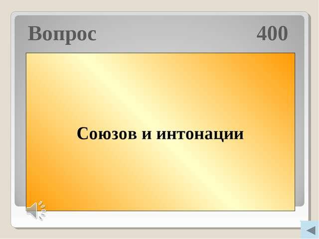 Простые предложения соединяются в сложносочинённое с помощью… Вопрос 400 Союз...