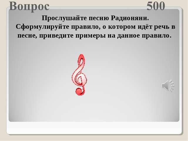 Прослушайте песню Радионяни. Сформулируйте правило, о котором идёт речь в пес...