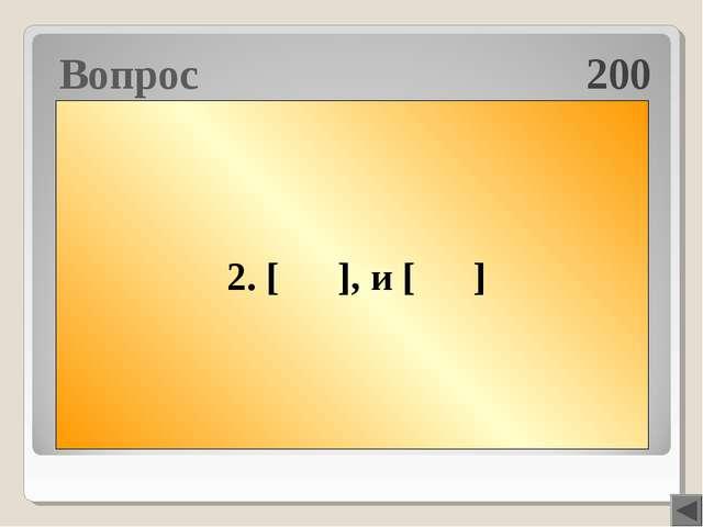 Вопрос 200 Подберите схему, которая соответствует предложению. Тут раздался л...