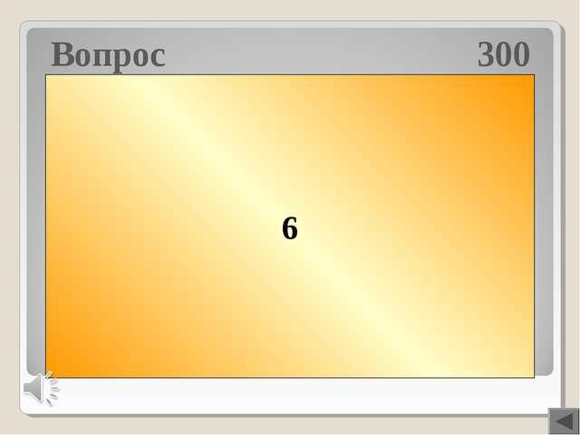 Вопрос 300 Сколько гласных звуков в русском языке? 6
