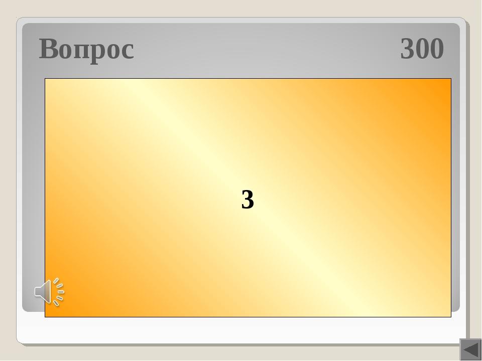 Вопрос 300 Сколько видов союзов в ССП? 3