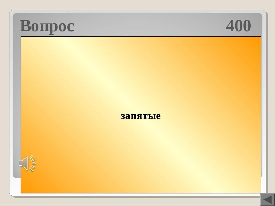 Вопрос 400 Какое средство связи, кроме союзов, используется для соединения пр...