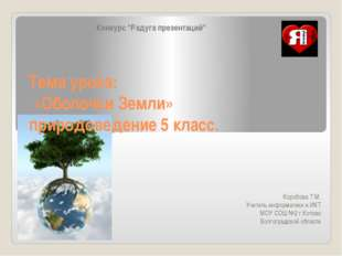 Атмосфера Атмосфера (в переводе с греческого «атмос» означает пар, «сфера» -