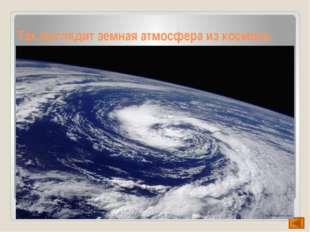 Вопросы: Какие внешние оболочки Земли вы знаете? Чем образована гидросфера? К