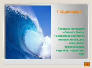 Источники информации. http://znaj.net/article/read/stroenije_atmospheri.html