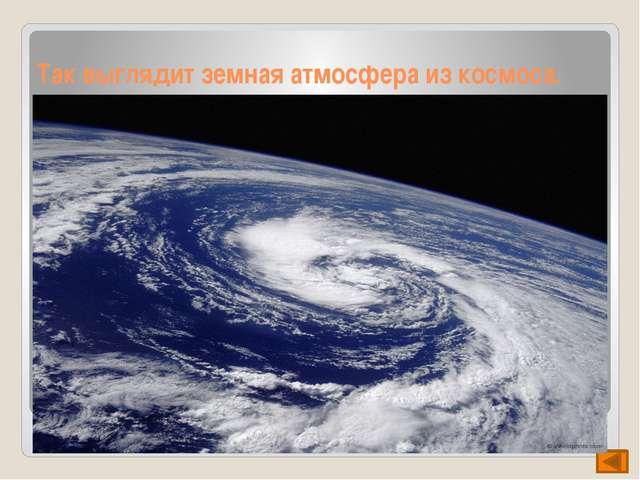 Вопросы: Какие внешние оболочки Земли вы знаете? Чем образована гидросфера? К...