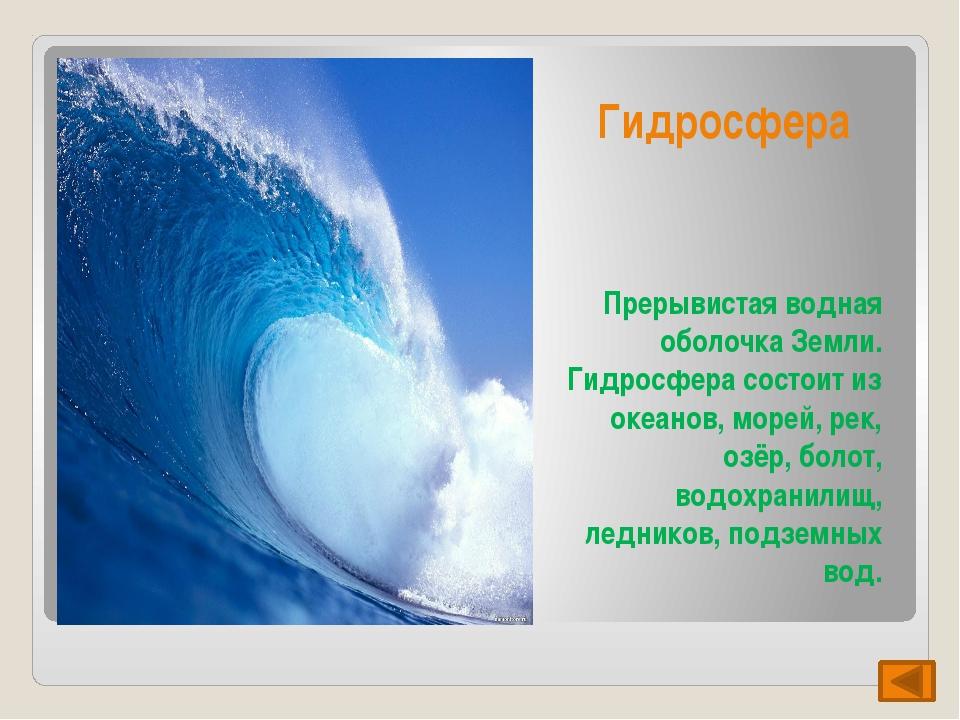Источники информации. http://znaj.net/article/read/stroenije_atmospheri.html...