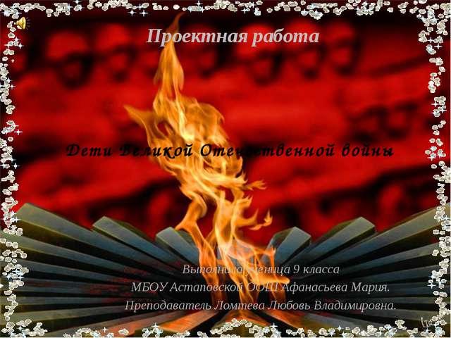 Дети Великой Отечественной войны Выполнила ученица 9 класса МБОУ Астаповской...