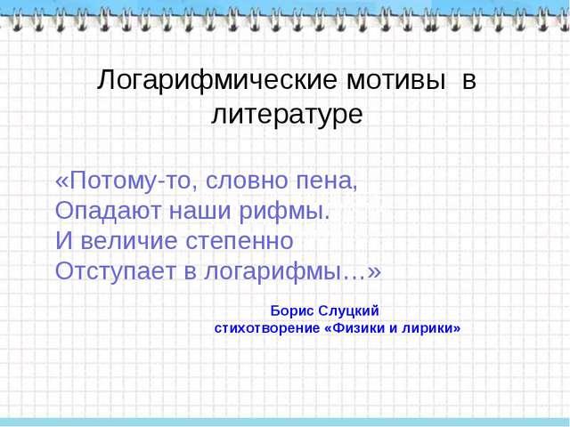 Логарифмические мотивы в литературе Потому – то, словно пена, ОПотопадают наш...