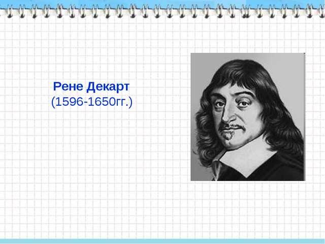 Рене Декарт (1596-1650гг.)