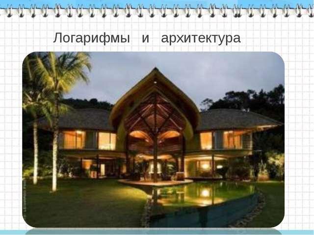 Логарифмы и архитектура