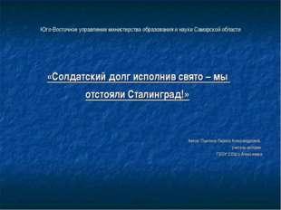 Юго-Восточное управление министерства образования и науки Самарской области «