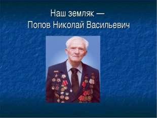 Наш земляк — Попов Николай Васильевич
