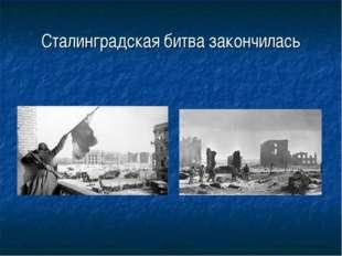 Сталинградская битва закончилась