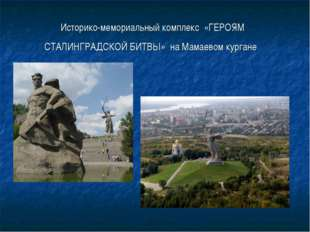 Историко-мемориальный комплекс «ГЕРОЯМ СТАЛИНГРАДСКОЙ БИТВЫ» на Мамаевом ку