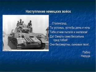 Наступление немецких войск ...Сталинград. Ты устоишь, хотя бы день и ночь Те