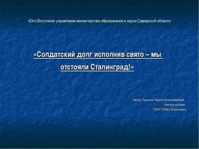 Юго-Восточное управление министерства образования и науки Самарской области «...
