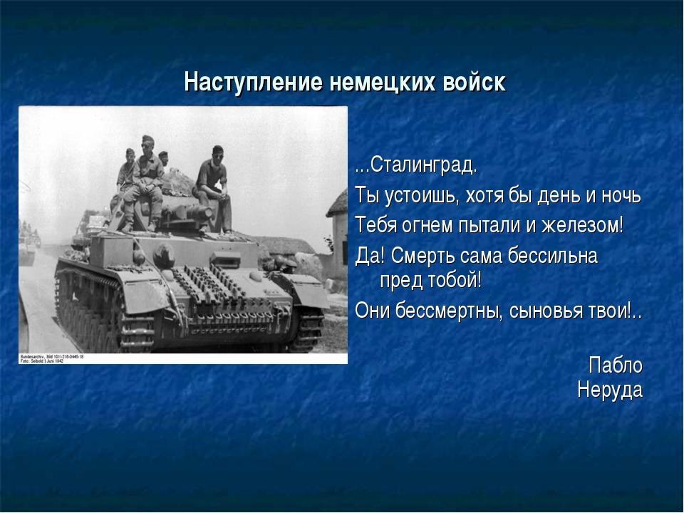 Наступление немецких войск ...Сталинград. Ты устоишь, хотя бы день и ночь Те...