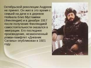 Октябрьской революции Андреев не принял. Он жил в это время с семьей на даче