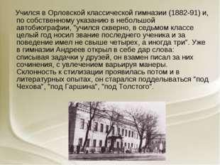Учился в Орловской классической гимназии (1882-91) и, по собственному указан