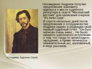 Неожиданно Андреев получил предложение знакомого адвоката о месте судебного