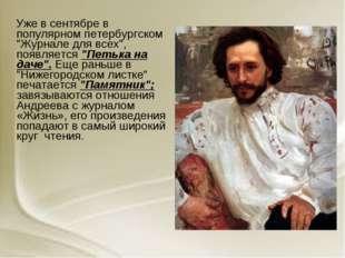 """Уже в сентябре в популярном петербургском """"Журнале для всех"""", появляется """"Пе"""