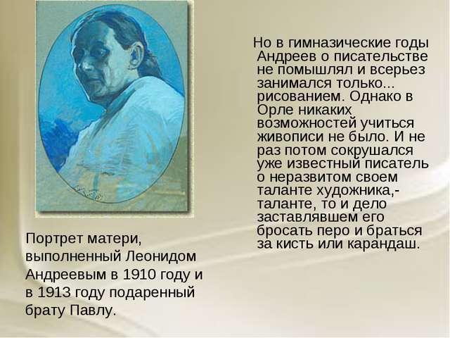 Но в гимназические годы Андреев о писательстве не помышлял и всерьез занимал...