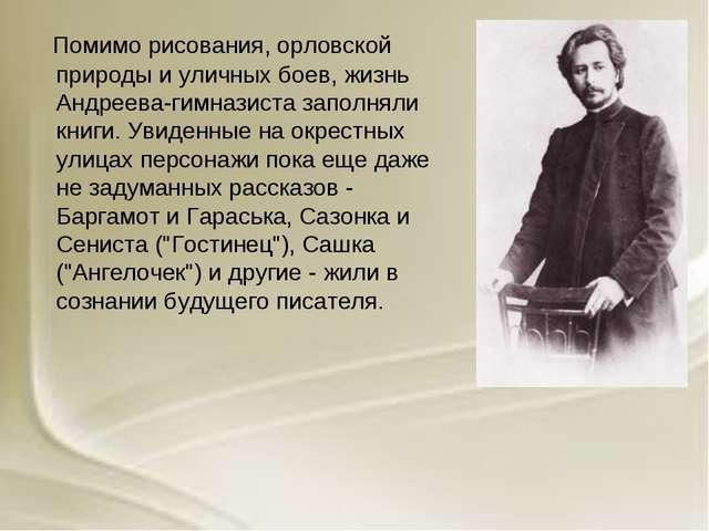 Помимо рисования, орловской природы и уличных боев, жизнь Андреева-гимназист...