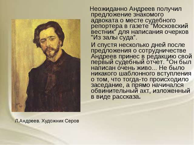Неожиданно Андреев получил предложение знакомого адвоката о месте судебного...