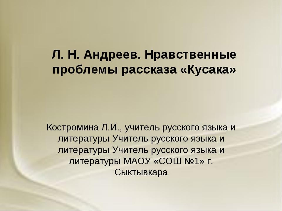 Л. Н. Андреев. Нравственные проблемы рассказа «Кусака» Костромина Л.И., учите...