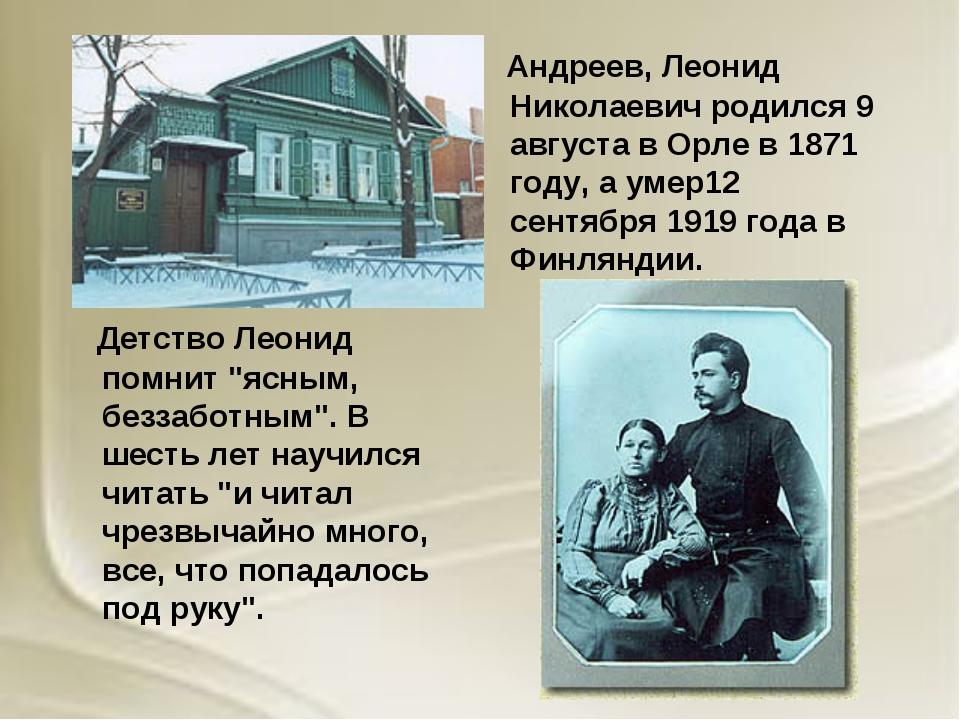 Андреев, Леонид Николаевич родился 9 августа в Орле в 1871 году, а умер12 се...