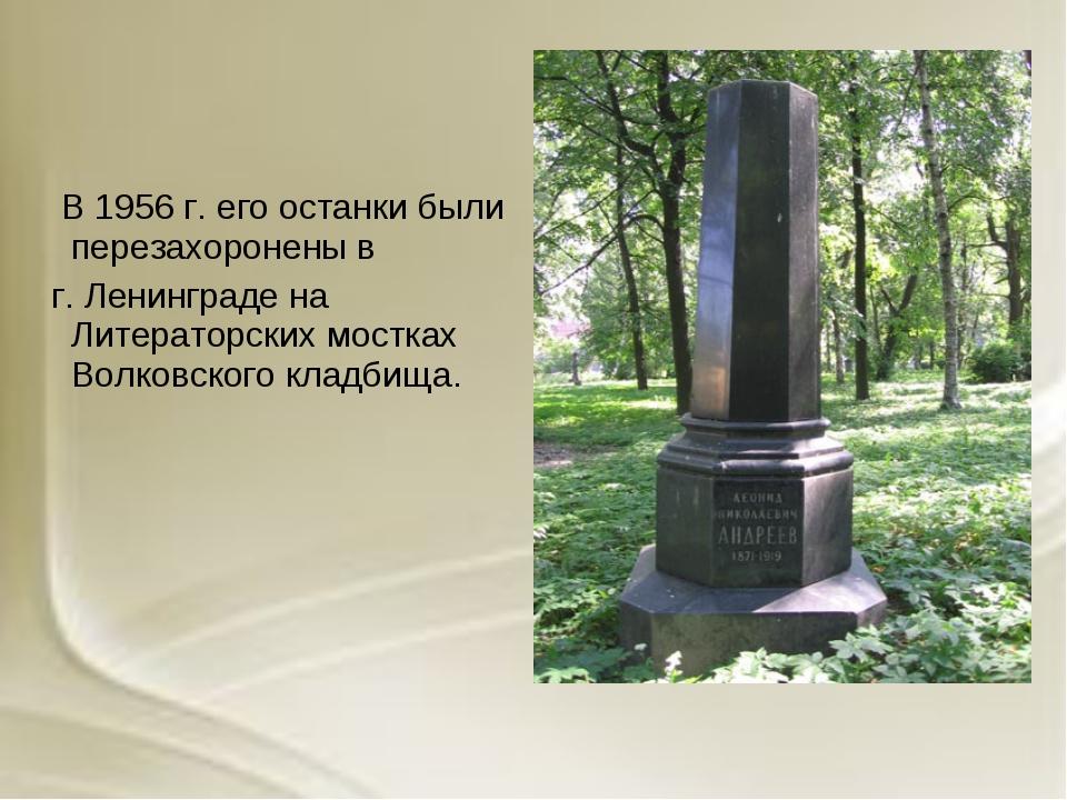 В 1956 г. его останки были перезахоронены в г. Ленинграде на Литераторских м...