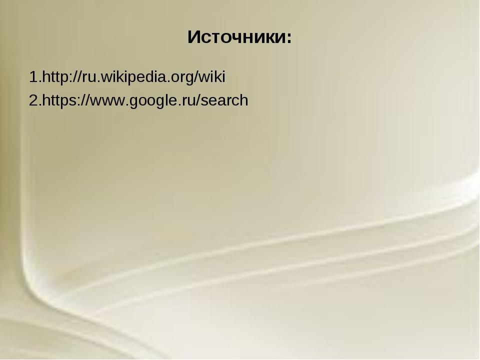Источники: 1.http://ru.wikipedia.org/wiki 2.https://www.google.ru/search