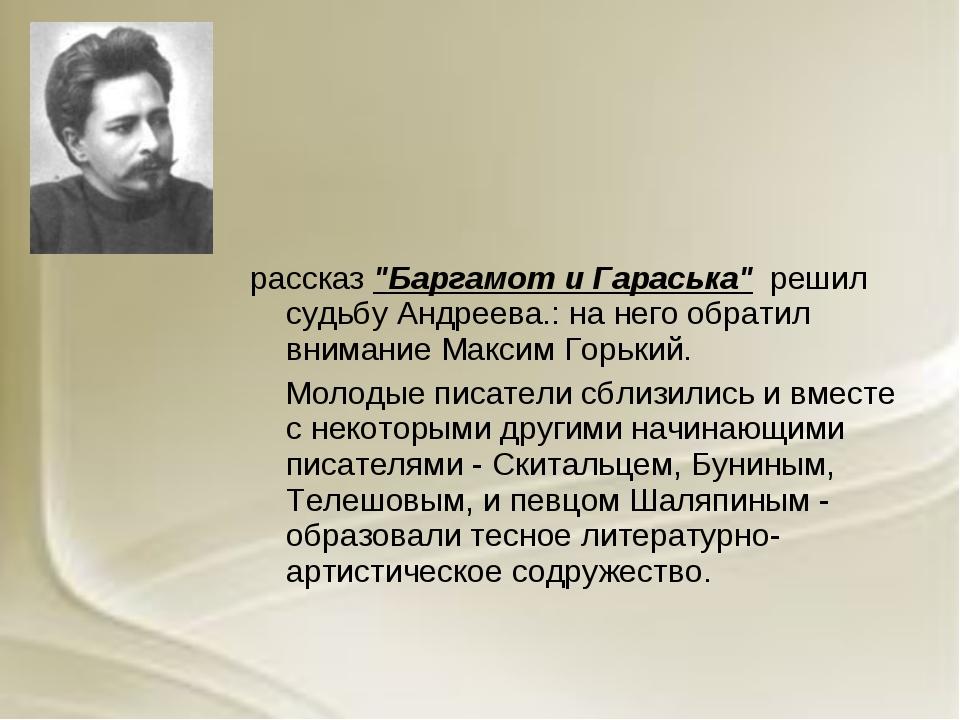 """рассказ """"Баргамот и Гараська"""" решил судьбу Андреева.: на него обратил внимани..."""