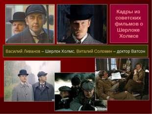 Василий Ливанов – Шерлок Холмс, Виталий Соломин – доктор Ватсон Кадры из сове
