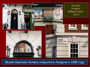 Англия, Лондон, Бейкер-стрит, 221 b Музей Шерлока Холмса открылся в Лондоне в