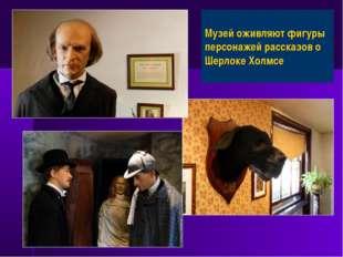 Музей оживляют фигуры персонажей рассказов о Шерлоке Холмсе